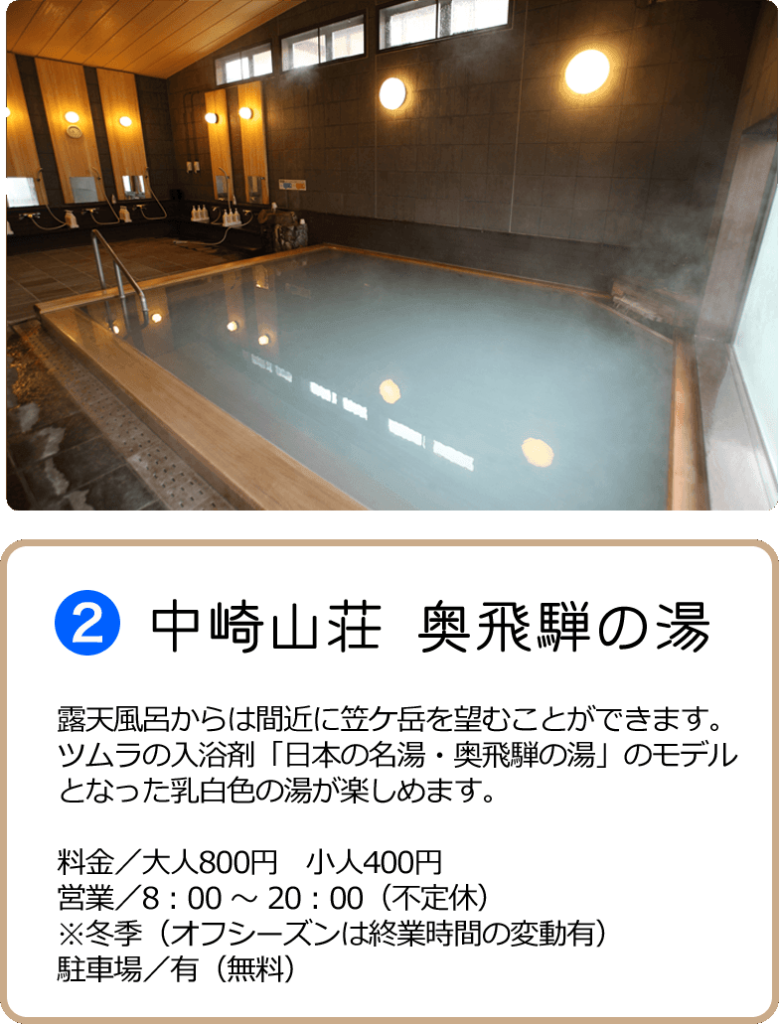 錫杖岳を間近に望む開放感ある露天風呂が自慢。お風呂は露天風呂のみとなりますが、 露天風呂の一角に洗い場が設けてあり便利です。 料金/大人700円 小人500円 営業/9:00~19:00 駐車場/有(無料) ※冬季(11月~4月)は閉鎖となります