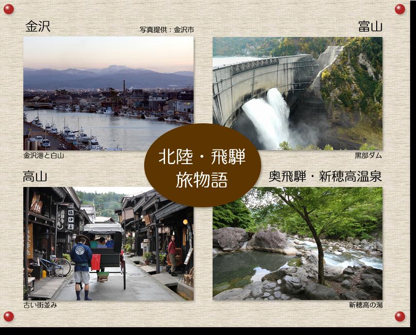 北陸・飛騨 旅物語